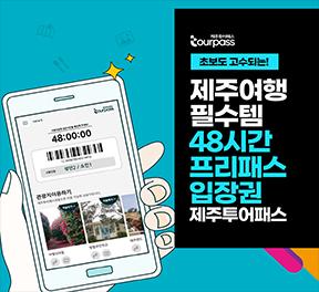 [상시]제주투어패스 - 2인 자유이용권 제공[48시간 한정]